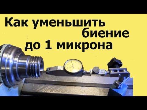 Как  УМЕНЬШИТЬ БИЕНИЕ внутреннего КОНУСА станка MN-80.