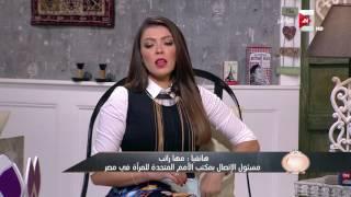 """مها راتب لـ ست الحسن: حملة """"التاء المربوطة"""" تحت قيادة المجلس القومي للمرأة"""