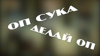 Оп сука делай оп - 2011 хит