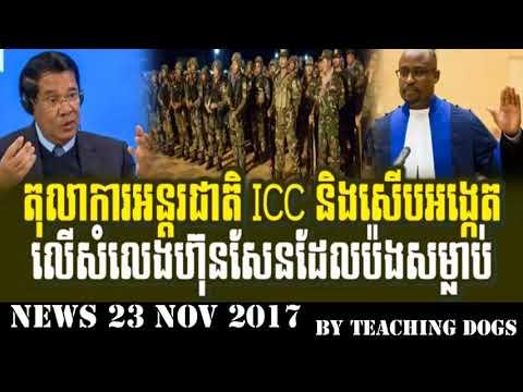 Cambodia News Today RFI Radio France International Khmer Morning Thursday 11/23/2017