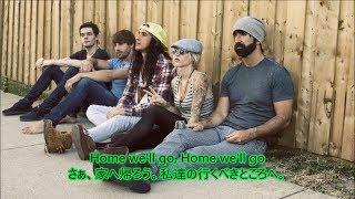 洋楽 和訳 Walk Off The Earth -  Home We'll Go(僕のワンダフル・ライフ挿入歌)