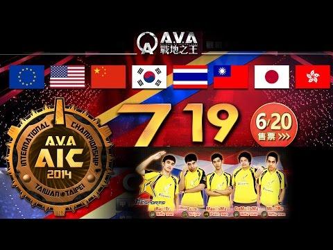 AIC2014 LIVE From Taiwan! (รอบเก็บคะแนนวันที่ 2)