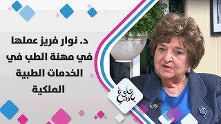 د. نوار فريز - عملها في مهنة الطب في الخدمات الطبية الملكية