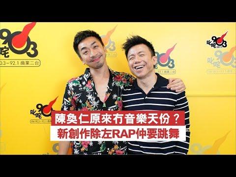 陳奐仁原來冇音樂天份 新創作除咗RAP仲要跳舞