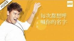 [ 纯享版 ] 李圣杰 《每次都想呼喊你的名字》《梦想的声音》第7期 20161216 /浙江卫视官方HD/