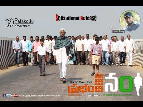 Manam Janam Prabhanjanam Directed by Kiran Wesley From Palakollu Productions