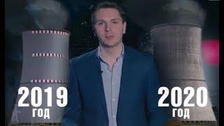 Белорусская АЭС. Главный эфир