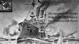 Исторический обзор: первый бой в Гельголандской бухте 28 08 1914 года