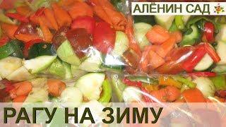 Заморозки на зиму - рагу из овощей / Рецепт заморозки в домашних условиях