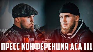 Лучшие моменты пресс-конференции перед ACA 111 / Раисов - Резников конфликт на стердауне