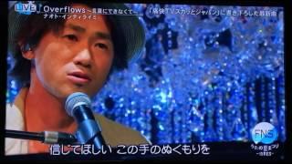 ナオト・インティライミ Overflows〜言葉にできなくて〜 FNS歌の夏祭り2016