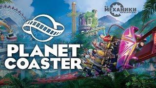 Planet Coaster - Trailer