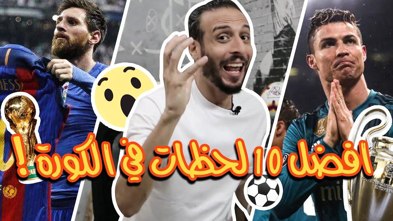 أهم 10 لحظات في كرة القدم !! ٢٠١٠ - ٢٠٢٠