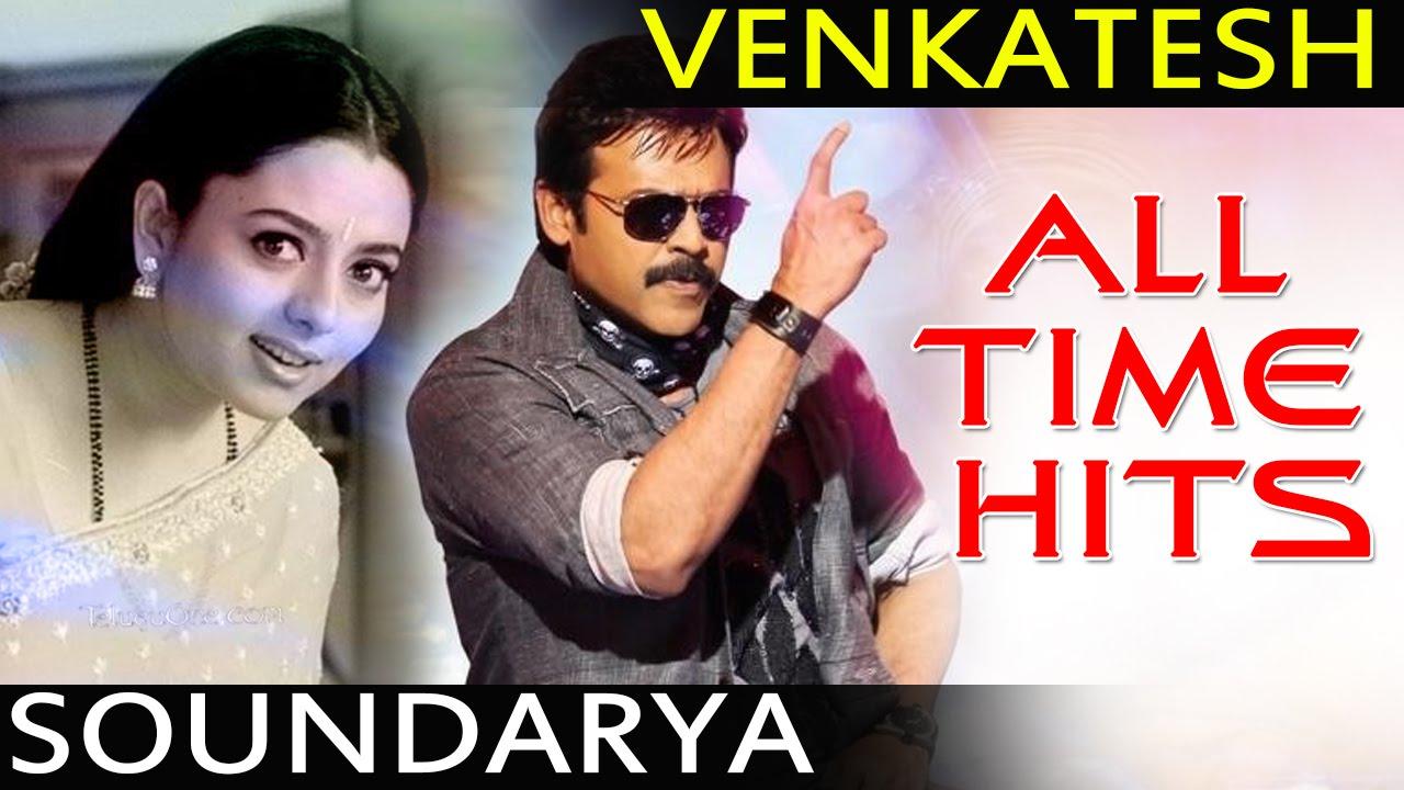Venkatesh Soundarya All Time Hit Songs || Best Songs Collection ||  Shalimarcinema