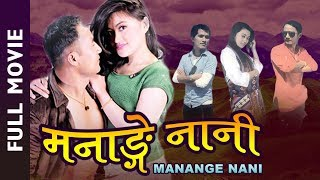 Manange Nani - Nepali Full Movie    Bhim Gurung, Santi Gurung, Kushal Gurung    Latest Nepali Movie