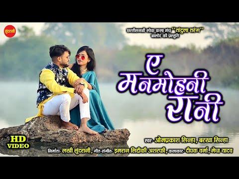 Ae Man Mohani Rani - एमनमोहनीरानी|| Omprakash Sinha & Barkha Sinha- 8982480470 - HD Video - 2020