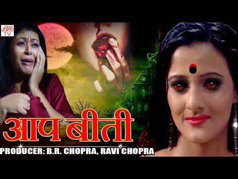 AapBeeti-Hindi Hd Horror Serial     BR Chopra Superhit Hindi TV Serial    Epi- 32   
