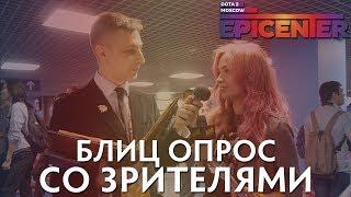 EPICENTER 2017: БЛИЦ ОПРОС СО ЗРИТЕЛЯМИ