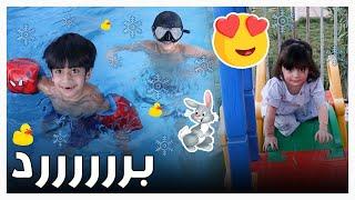 طلع المسبح ثلج مساكين توهقو😂 - عائلة عدنان