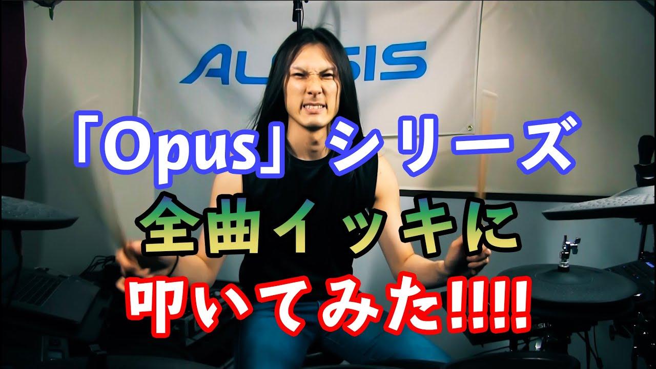 「Opus」シリーズ全曲イッキに叩いてみた!!!!