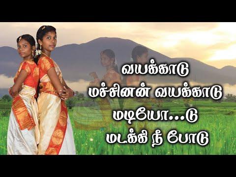 Vayakadu Machinan Vayakadu || வயக்காடு மச்சினன் வயக்காடு  || Sri Murugan Computer Education || 2021
