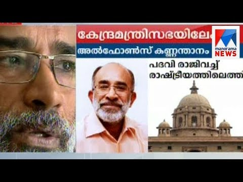Union ministry: Alphons Kannanthanam likely to be surprise Modi pick from Kerala | Manorama News