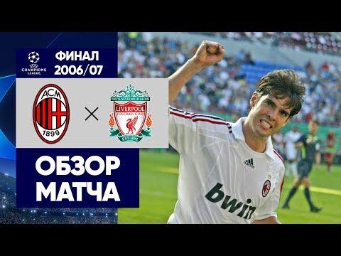 Великий финал ЛЧ: Милан – Ливерпуль / Обзор исторического матча / Кака в огне / Индзаги