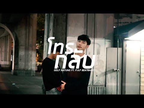 ฟังเพลง - โทรกลับ GOLF NATUNG ft. P.A.P BEATBAND - YouTube