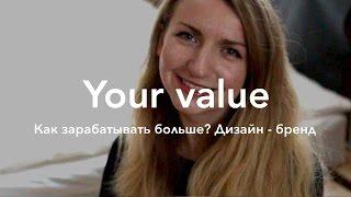 Как зарабатывать больше. Как повысить свою ценность. Дизайн - бренд.