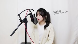 정승환(jung seung hwan) - 눈사람(snow man) COVER by 보람