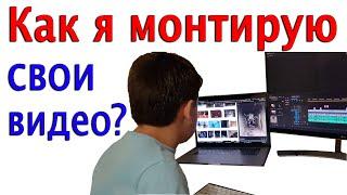 Как я монтирую свои видео в 8 лет в Adobe Premiere Pro