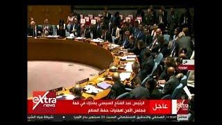 الآن | فعاليات قمة مجلس الأمن لعمليات حفظ السلام بمشاركة الرئيس السيسي