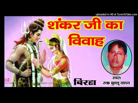 BIRHA BULLU YADAV - शंकर जी का विवाह