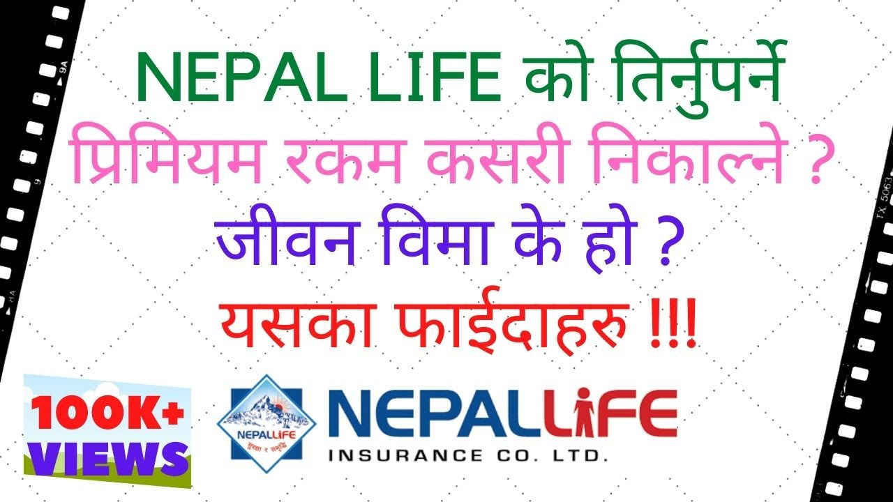 How to calculate Premium of Nepal life insurance ? What is ...
