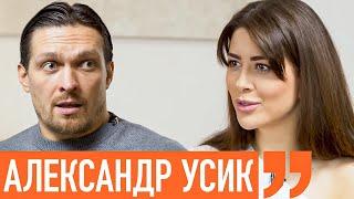 Александр Усик про предстоящий бой, поражение Ломаченко, провокации и политику. Ходят слухи 106
