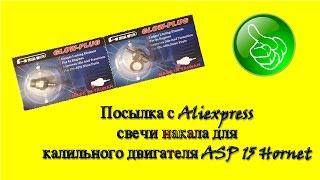 Посылка с сайта Aliexpress свечи накала для калильного двигателя ASP 15