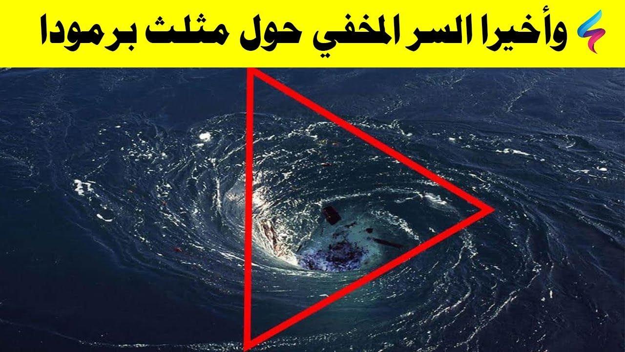 علماء يكشوا السر المخفي منذ سنين حول مثلث برمودا وهذا ما قالوه Youtube