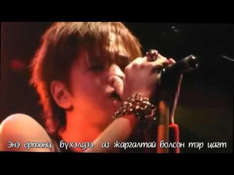 L'Arc en ciel - My Dear( Ларк эн сиэл-Миний хонгор) MGL sub live