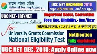 UGC NET DECEMBER 2018: Notification, Age, Eligibility, Syllabus, Exam pattern