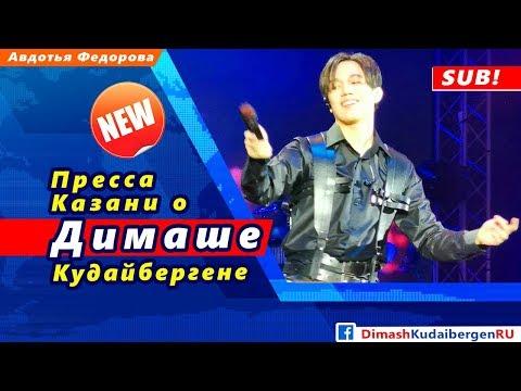 🔔 Пресса Казани о Димаше Кудайбергене (SUB)