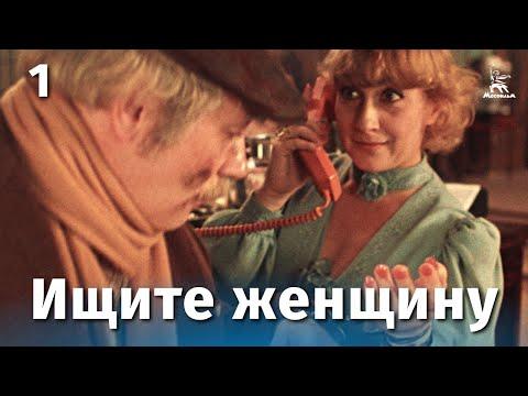Ищите женщину 1 серия (комедия, реж. Алла Сурикова, 1982 г.)