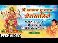 Main Balak Tu Mata Sheranwaliye By Gulshan Kumar [full Song] I Bhakti Sagar- 1 video