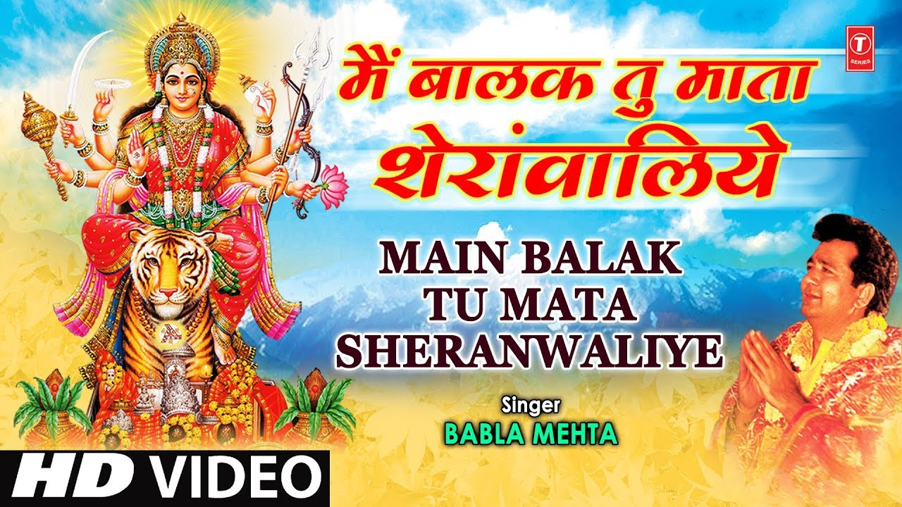 maa durga ji ki aarti download mp3