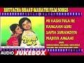 BHUTACHA BHAAU - MARATHI FILM SONGS || Jukebox (Audio) Full Songs - T-Series Marathi