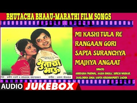 BHUTACHA BHAAU - MARATHI FILM SONGS || Jukebox (Audio) Full Songs - T-Series Marathi