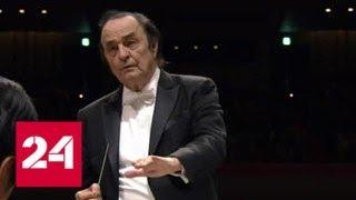 Худрук британского Королевского оркестра уволен из-за секс-обвинений оперных певиц - Россия 24