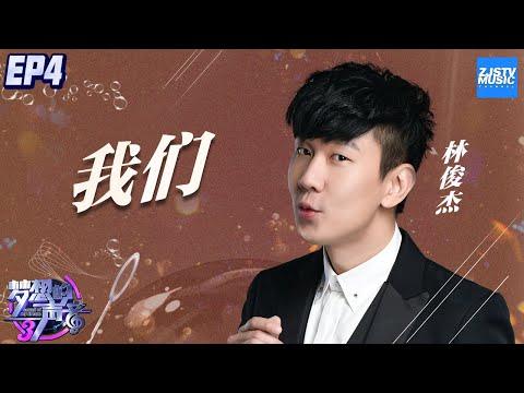 [ CLIP ] JJ林俊杰翻唱《我们》突然泪流满面! 《梦想的声音3》EP4 20181116 /浙江卫视官方音乐HD/