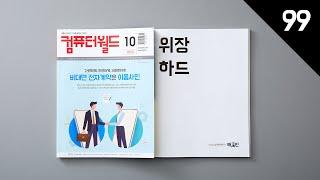 배민 잡지테러 99번째 - 컴퓨터월드