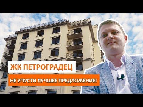 ЖК Петроградец. Обзор сданной новостройки в Санкт-Петербурге