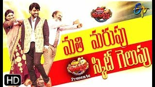 Jabardasth |20th June 2019    | Full Episode | ETV Telugu